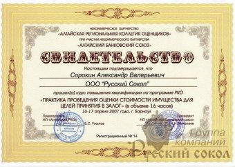 Документы о квалификации